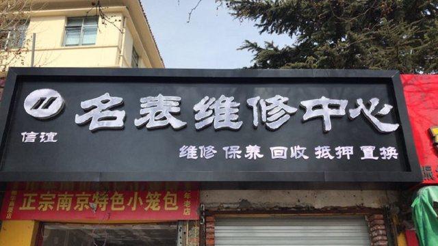 信谊名表维修中心