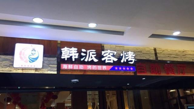 韩派客烤海鲜自助餐厅(盘龙城店)