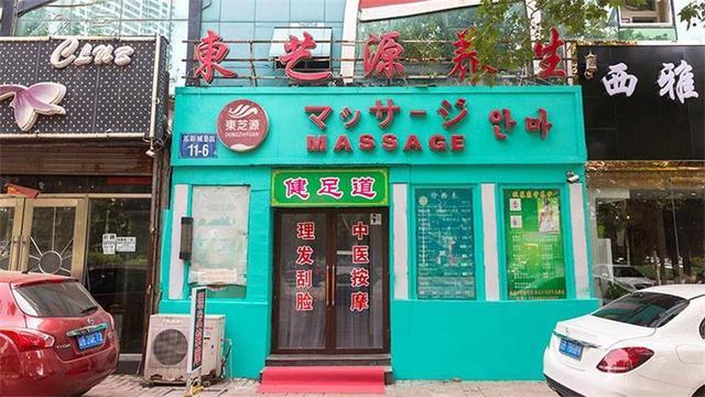 东艺源中医按摩(开发区店)