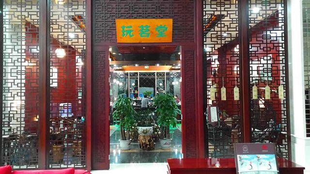 玩茗堂(京林大厦店)