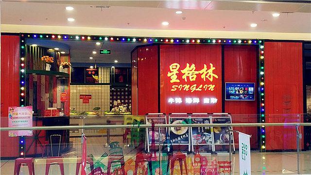 星格林牛排海鲜自助(黄石港店)