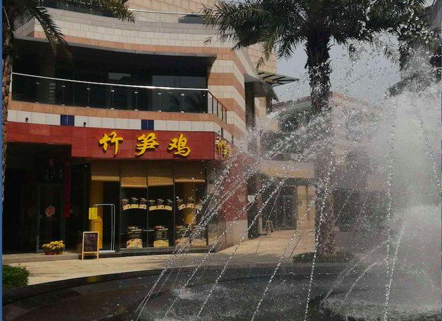 竹笋鸡(番禺店)