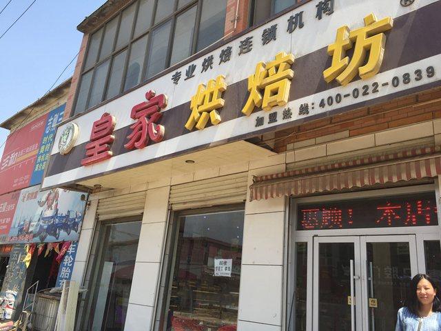 皇家烘焙坊(梅花店)