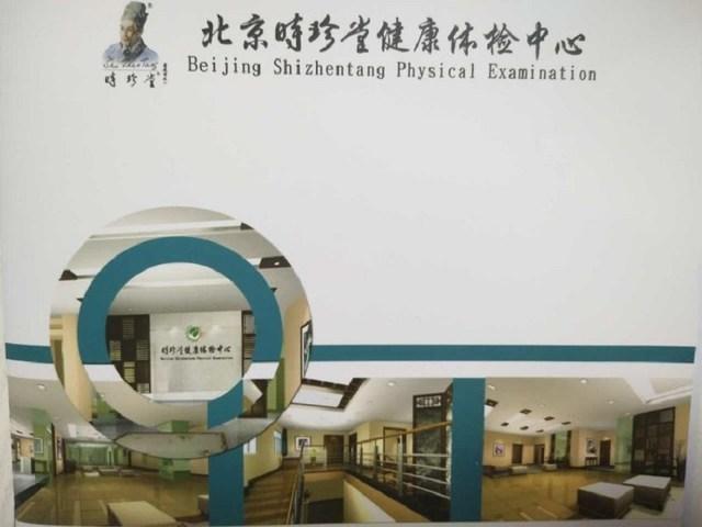 时珍堂医院健康体检中心(大葆台店)