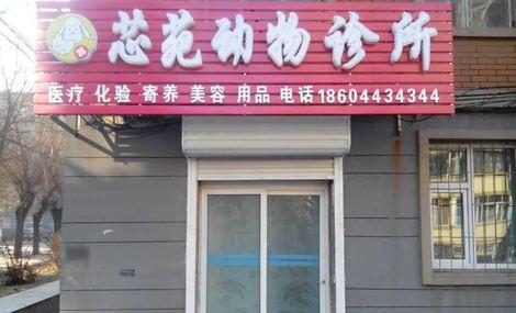芯苑动物诊所