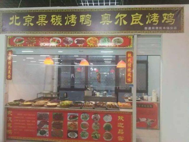 北京果碳烤鸭(便民市场店)