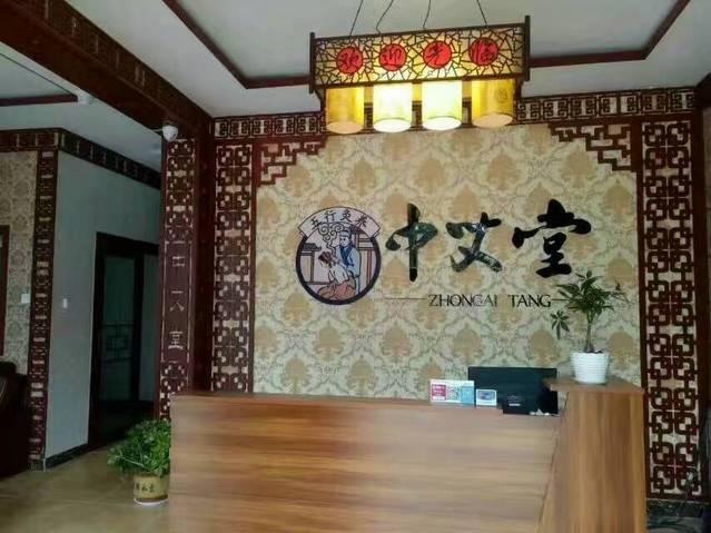 中艾堂(元宝山区店)