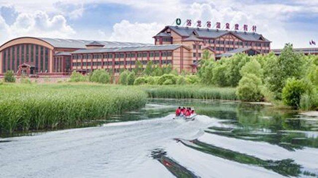 浴龙谷温泉度假区