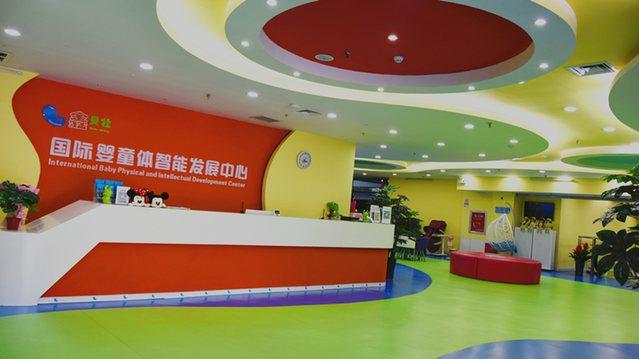 鑫贝壮国际婴童体智能发展中心