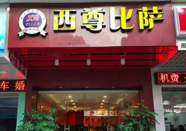 西尊比萨(东莞大朗店)