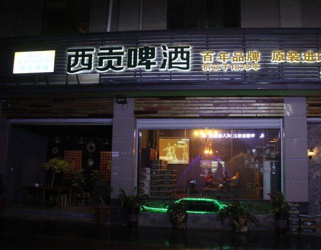 西贡啤酒(钱坡店)