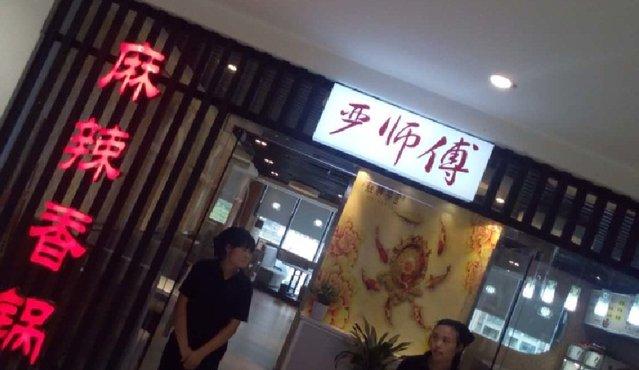 严师傅麻辣香锅(石门店)