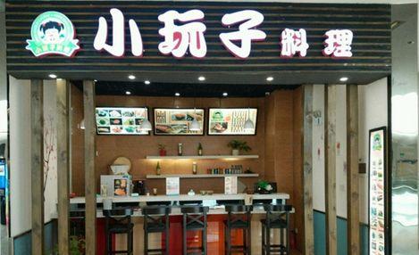 小玩子料理(贵阳师大直营总店)