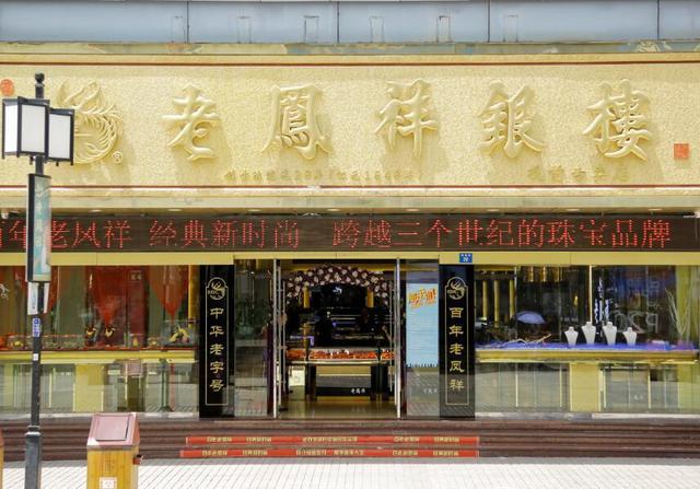 老凤祥银楼(观前店)