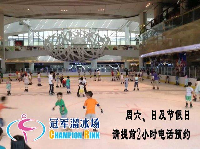 冠军溜冰场(龙岗万科广场店)