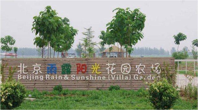 北京雨露阳光花园农场