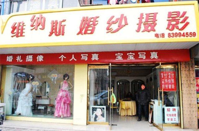 维纳斯婚纱摄影(西城店)