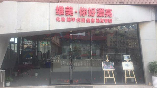 香港·你好漂亮美妆学院(泉州店)