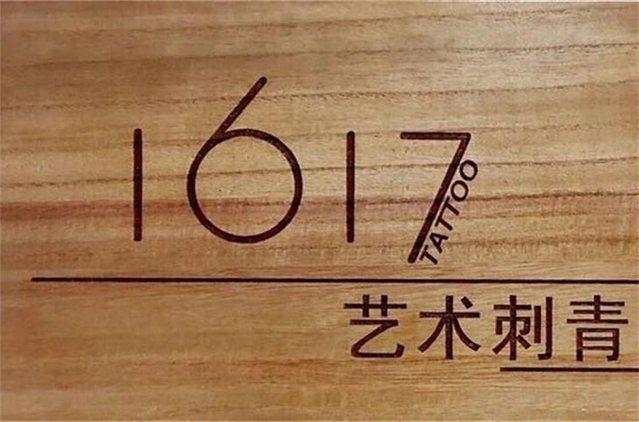 1617刺青工作室