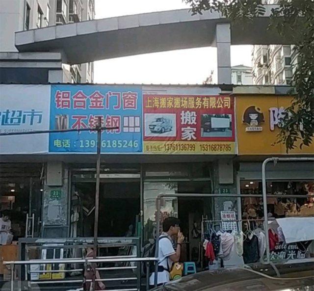 上海搬家搬场服务有限公司
