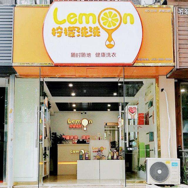 柠檬洗洗洗衣店干洗高端皮具护理店(新街口店)