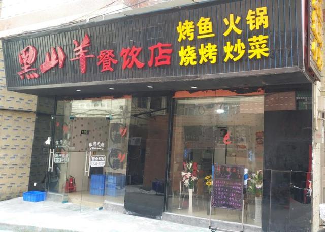 黑山羊餐饮店(大水坑店)