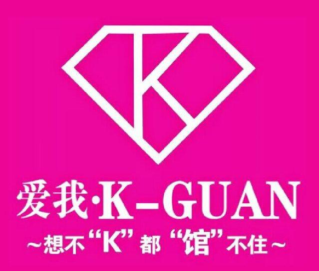 爱我K-GUAN