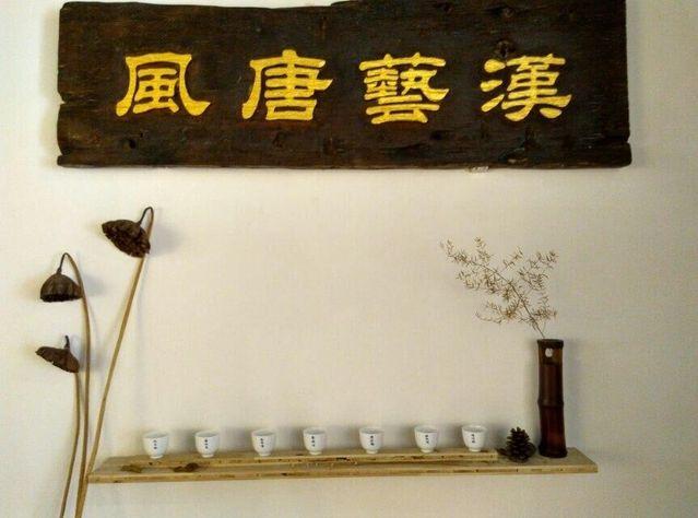 汉艺唐风茶艺培训中心