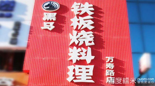 黑马铁板烧料理(万寿路店)