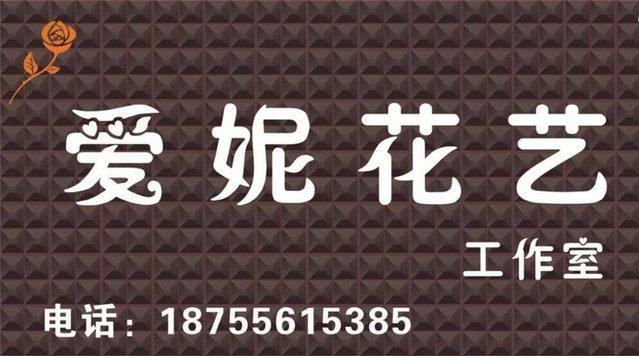 爱妮花艺(太湖店)