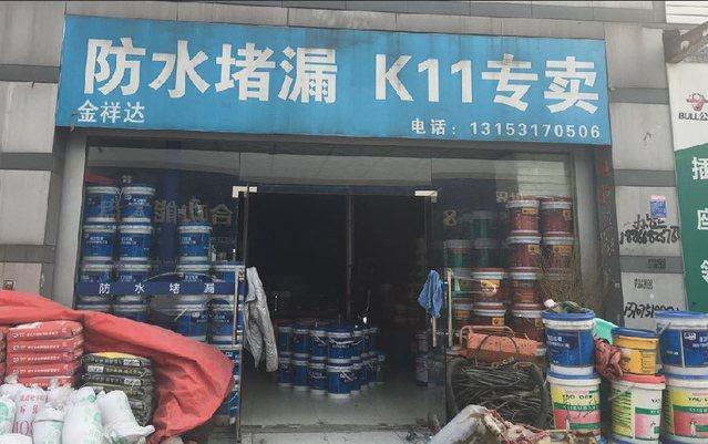 金祥达房屋维修(长盛小区店)
