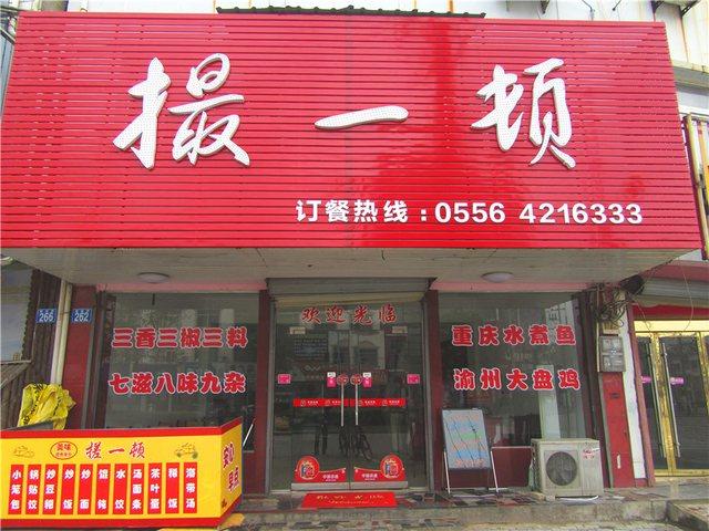 中国联通(天坛营业厅店)