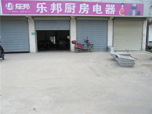 乐邦厨房电器(太湖店)