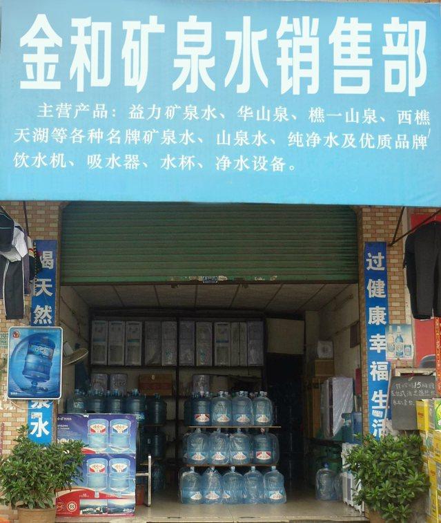 金和矿泉水销售部(迎泽店)