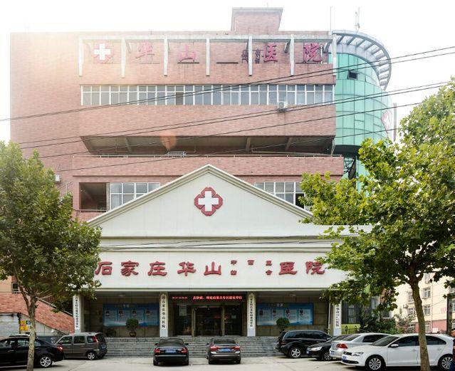石家庄华山中西医结合医院