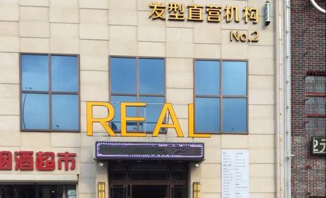 REAL国际发型会所(东盛大街店)