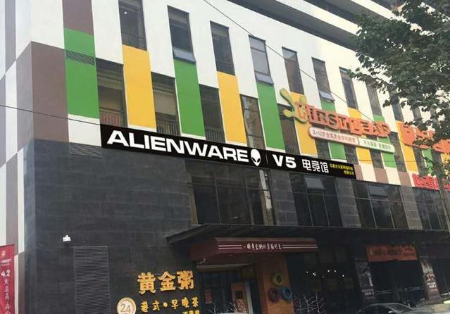 Alienware-v5网咖