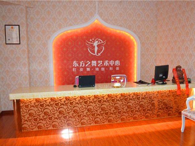 东方之舞艺术中心