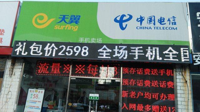 中国电信宽带营业厅