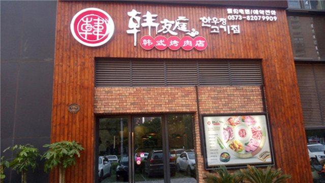 韩友庭韩式烤肉店