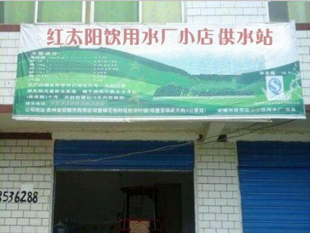 红太阳饮用水厂小店供水站