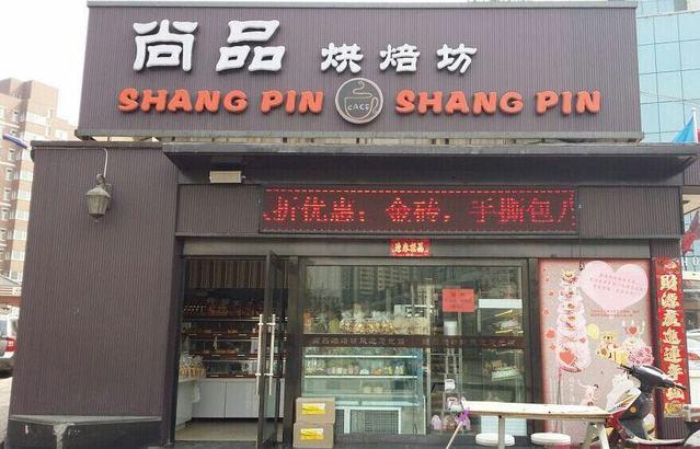 尚品烘培店(北磨店)