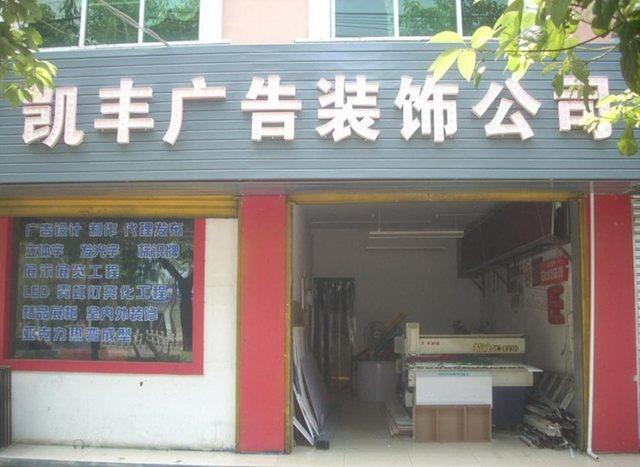 凯丰广告装饰公司(东高店)