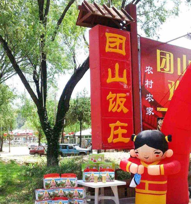 北京团山饭庄