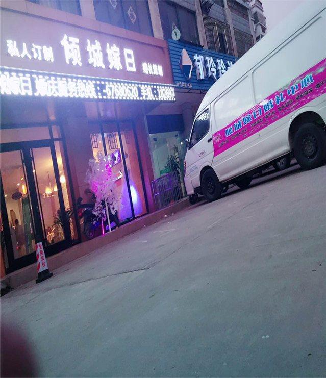 倾城嫁日品质婚礼(香港广场店)