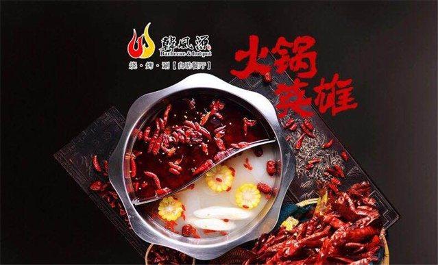 韩风源烧烤涮自助餐厅(登封店)