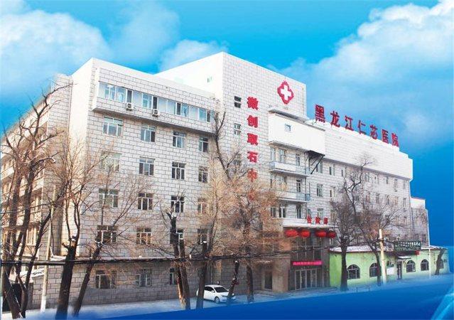 黑龙江仁芯医院