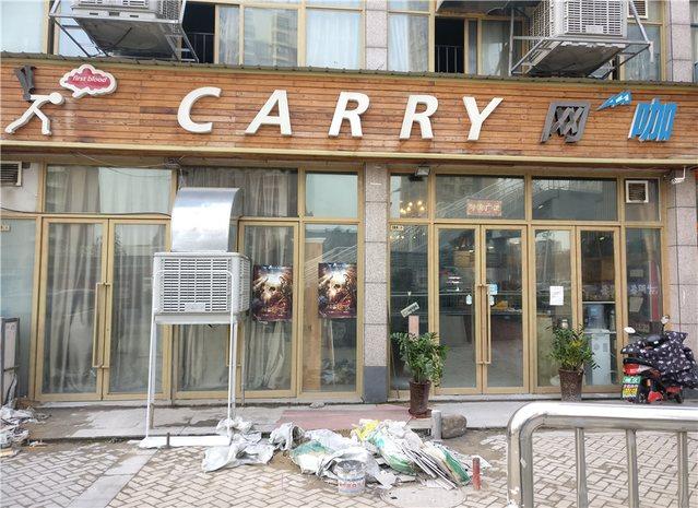 CARRY网咖