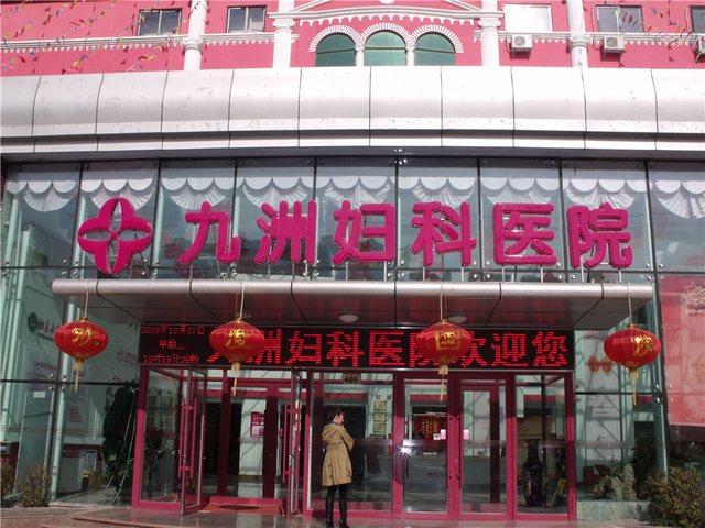 黑龙江九洲妇科医院