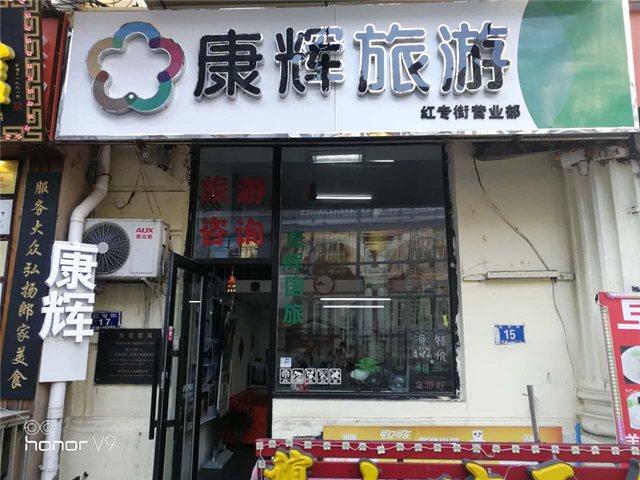 康辉国旅红专营业部(中央大街店)